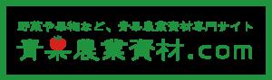 青果農業資材.com
